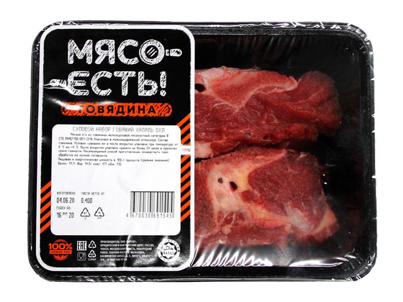 Набор для супа говяжий «Мясо есть!» халяль