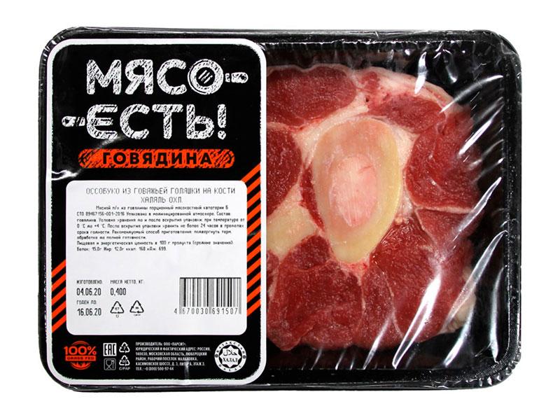 Особуко-говяжье «Мясо есть!» халяль